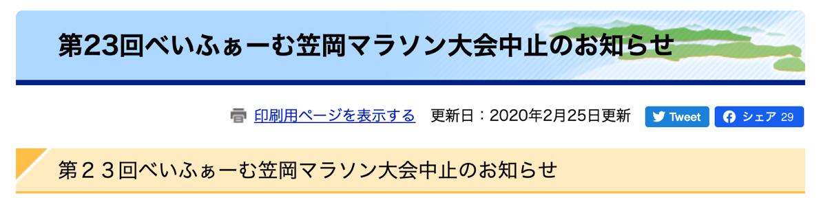 スクリーンショット 2020 02 25 20 21 38