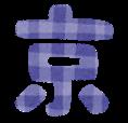 Number kanji16 kei