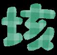 Number kanji17 gai