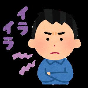 Hyoujou text man iraira