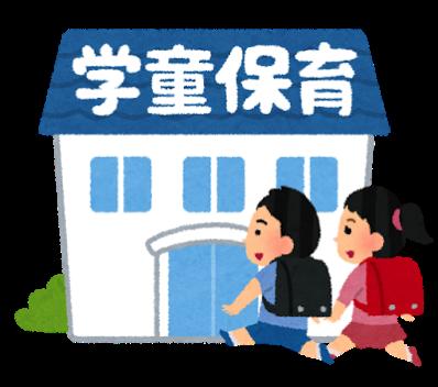 School gakudou hoiku