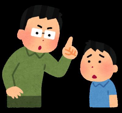 Shitsuke shikaru father