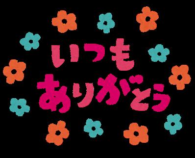 Itsumoarigatou title2