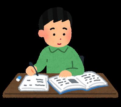 Study daigakusei man