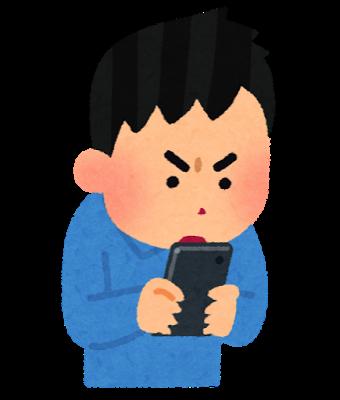 Pose necchuu smartphone man