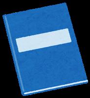 Book sasshi4 blue