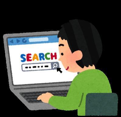 Computer search kensaku
