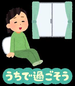 Kansen yobou6 uchi