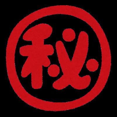 Maruhi mark