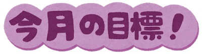 Mokuhyou5 kongetsu