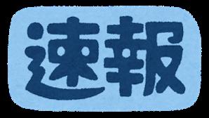 Text news sokuhou