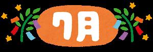 Tsuki title07