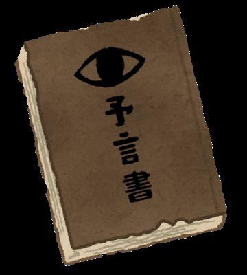 Book yogensyo