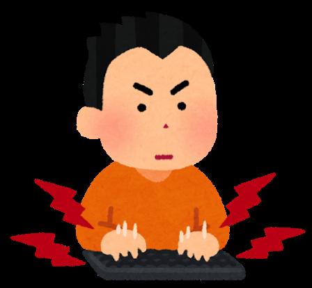 Computer typing urusai