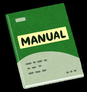 Setsumeisyo manual
