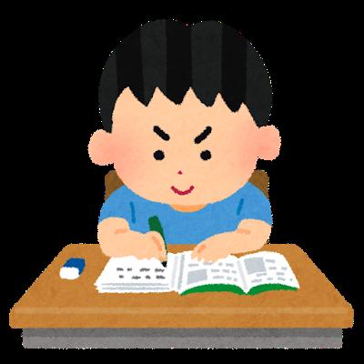 Study wakaru boy