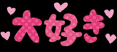 Text daisuki