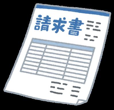 Document seikyusyo