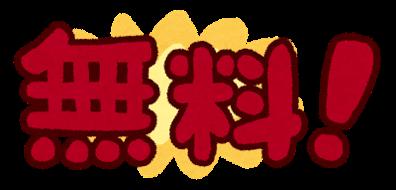 Muryou