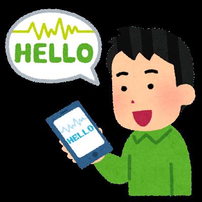 Onsei ninshiki smartphone