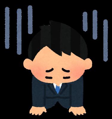 Pose ochikomu businessman