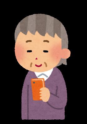 Smartphone8 obaasan