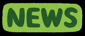 Text news