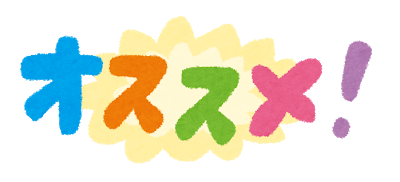 Osusume text katakana