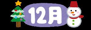Tsuki title12