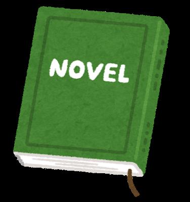 Entertainment novel 1
