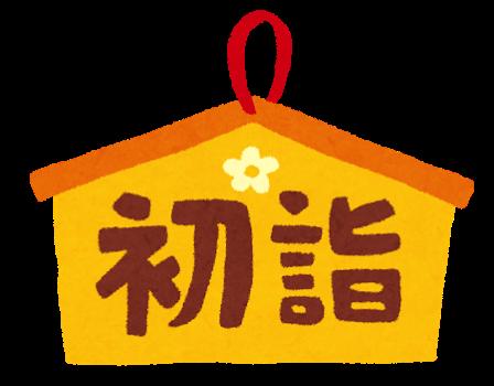 Hatsumoude title