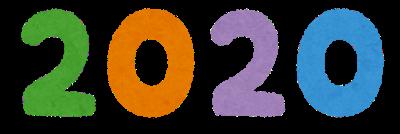 Osyougatsu text 2020