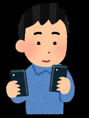 Smartphone nidaimochi man 1