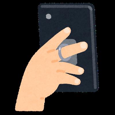 Smartphone ring
